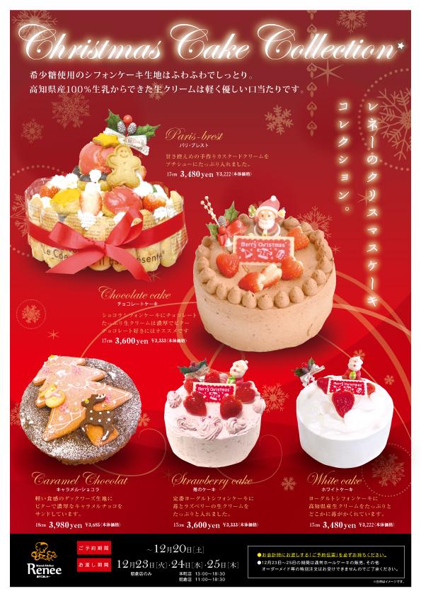 【山地修正済】クリスマスチラシ両面2