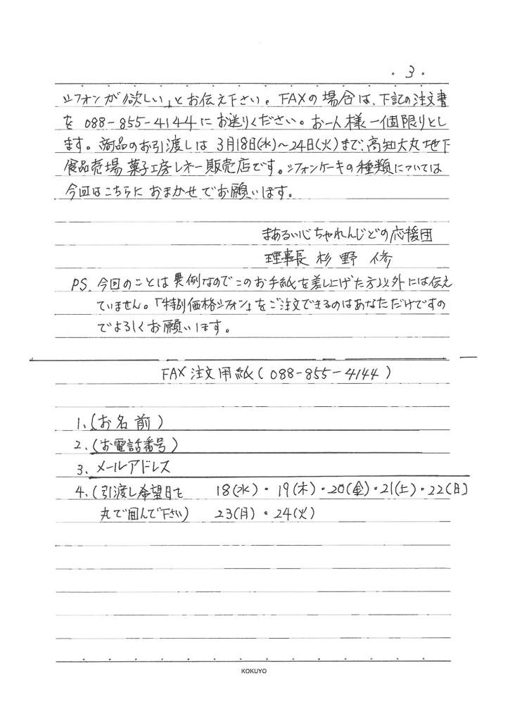 KOCHIDAIMARU3