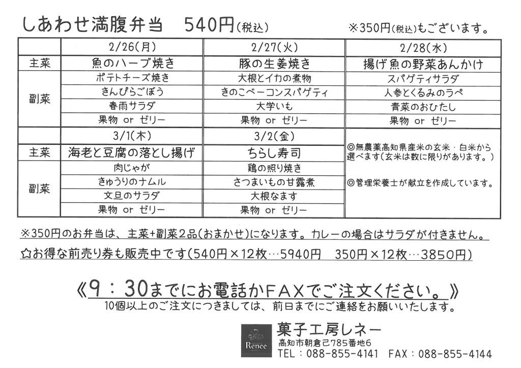 SKMBT_C28018022110330